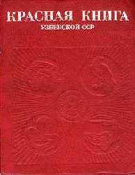 Издан в 1983 г 2 й том растения в 1984 г